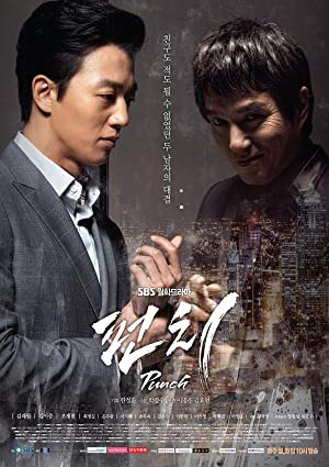 Punch (2014)
