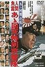 Ah kaiten tokubetsu kogetikai (1968) Poster