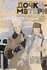 Dochki-materi (1975)