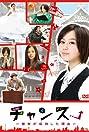 Chansu!: Kanojo ga seikô shita riyû (2009) Poster