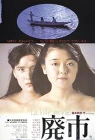 Haishi (1984)