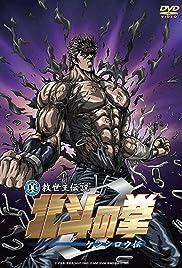 Shin Kyûseishu densetsu Hokuto no Ken - Kenshirô den(2008) Poster - Movie Forum, Cast, Reviews