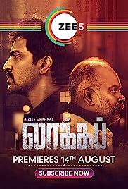 Lockup (2020) Tamil TRUE WEB-DL HEVC 200MB – 480p, 720p & 1080p | GDRive | 1DRive | BSub