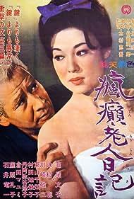 Fûten Rôjin nikki (1962)