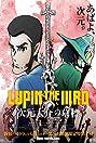 Lupin the Third: The Gravestone of Daisuke Jigen (2014) Poster