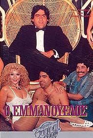 O emmanouelos (1986)
