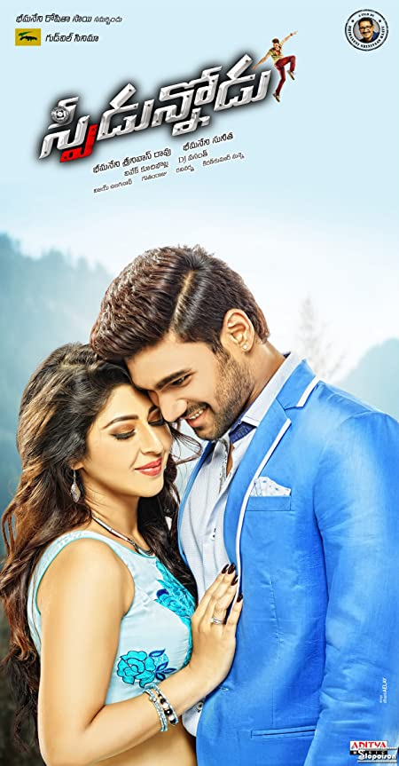 Speedunnodu (2016) Dual Audio [Hindi+Telugu] UNCUT 720p HD-Rip x265 AAC 850MB