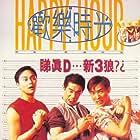 Huan le shi guang (1995)