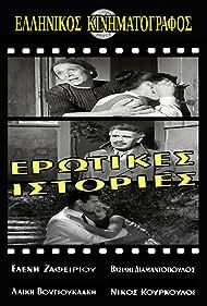 Vasilis Diamantopoulos, Nikos Kourkoulos, Aliki Vougiouklaki, Eleni Zafeiriou, and Sasa Katsarou in Erotikes istories (1959)