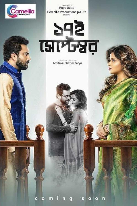17th September (2021) Bengali Full Movie 720p HDRip 900MB | 350MB MKV Download