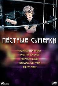 Pestrye sumerki (2010)