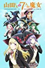 Yamada-kun and the Seven Witches (2015) Poster
