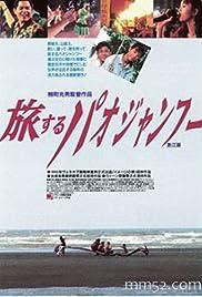 Tabisuru pao-jiang-hu Poster