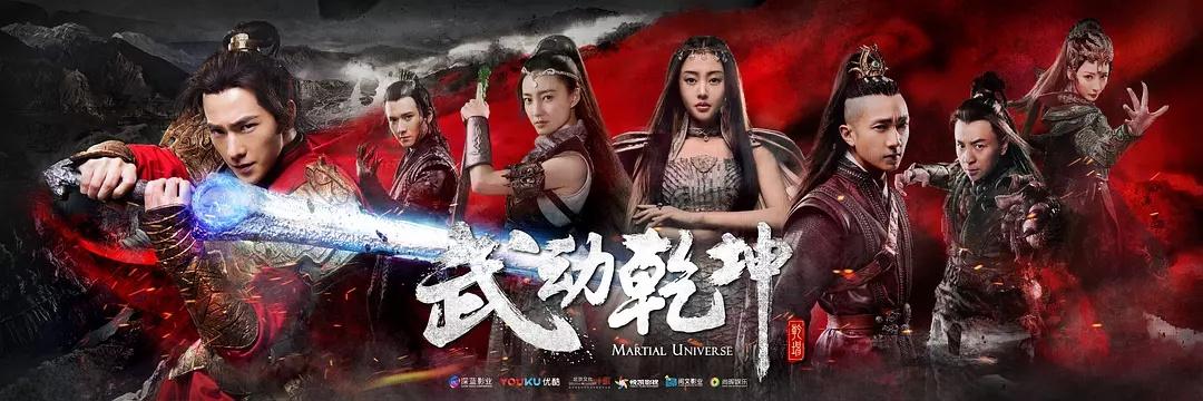 Martial Universe (2018)