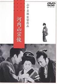 Setsuko Hara, Chôjûrô Kawarasaki, and Kan'emon Nakamura in Kôchiyama Sôshun (1936)