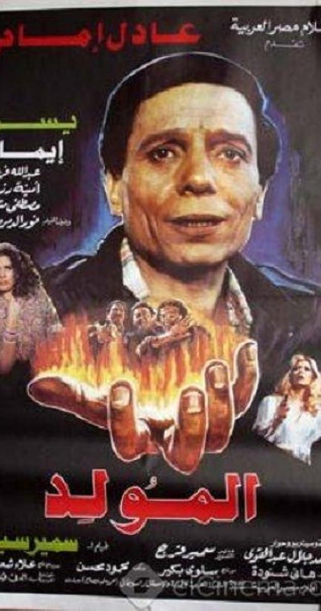 film al irhabi