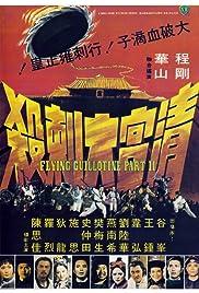 Can ku da ci sha(1978) Poster - Movie Forum, Cast, Reviews