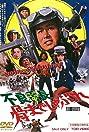 Furyo bancho hone made shabure (1972) Poster