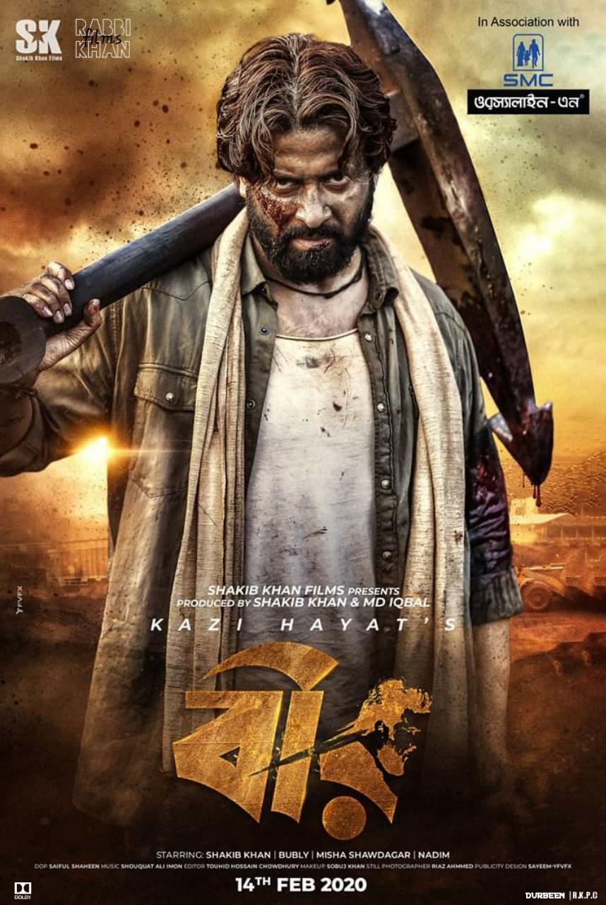 Bir (2020) Bangla Full Movie 480p, 720p, 1080p Download & Watch Online