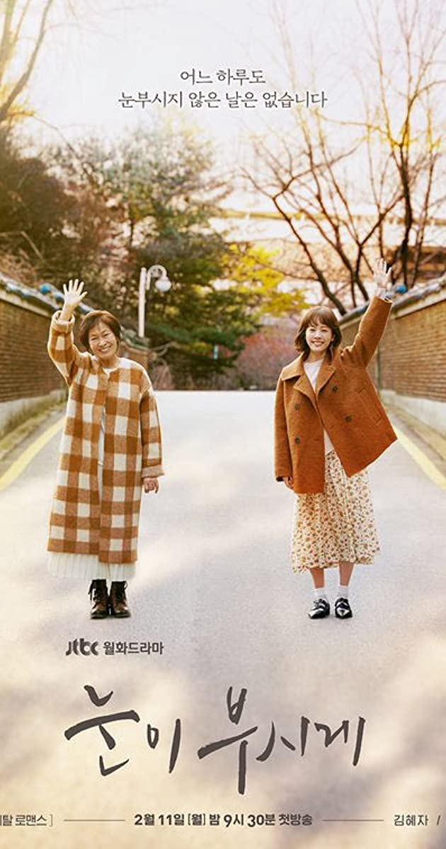 Download Nooni Booshige or watch streaming online complete episodes of  Season1 in HD 720p 1080p using torrent