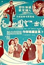Zai chun hua