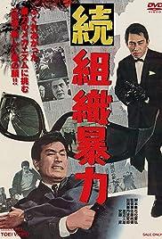 Zoku soshiki bôryoku Poster