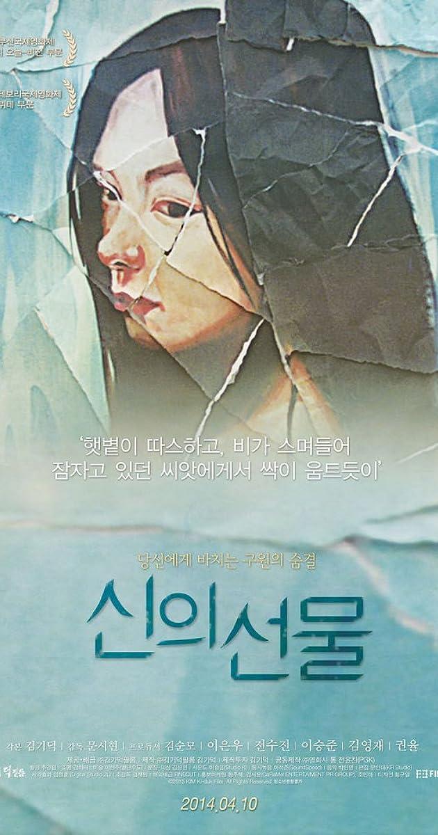 Image Sin-ui seon-mul