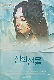 Sin-ui seon-mul Poster