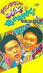 Gaki no tsukai ya arahende!! (1989) Poster