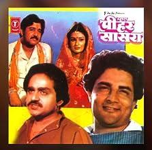 Mahara Pihar Sasra (1985)