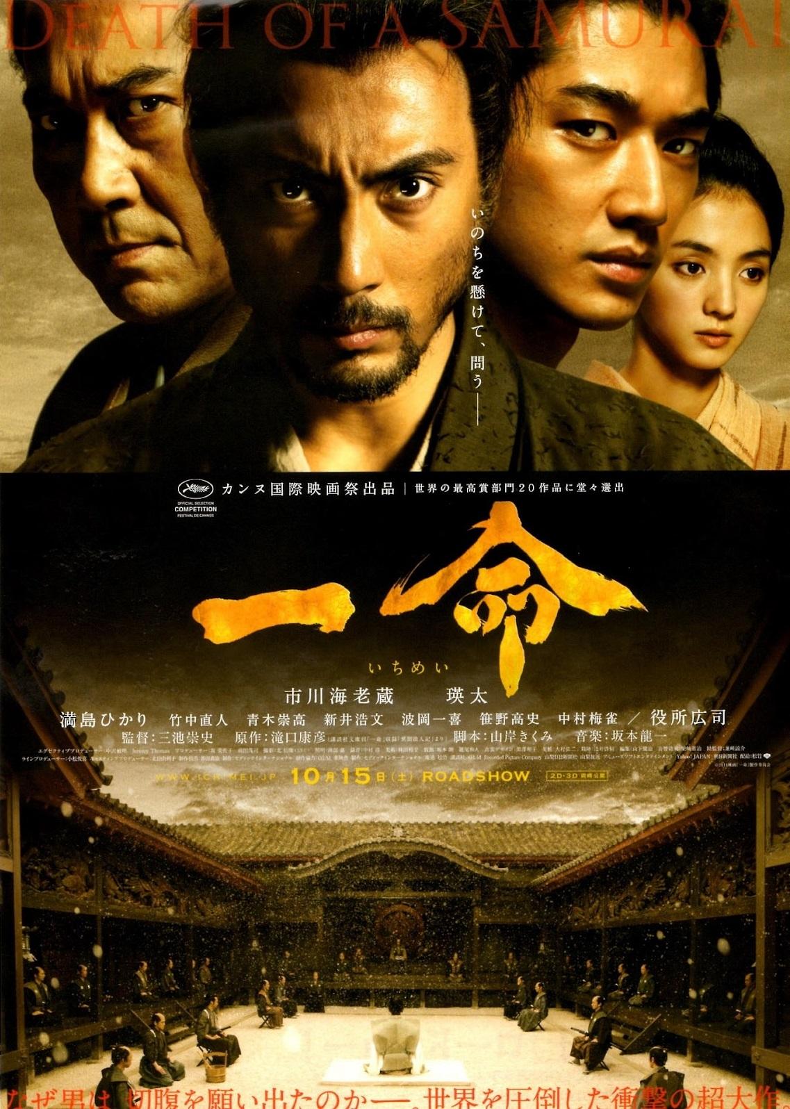Ichimei (2011) - IMDb
