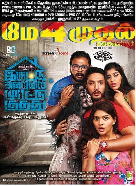 Iruttu Araiyil Murattu Kuthu (2018) Dual Audio [Hindi+Tamil] Uncut HDRip - 480P   720P - x264 - 400MB   1.2GB - Download & Watch Online  Movie Poster - mlsbd
