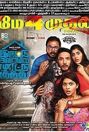 Free tamil sxe