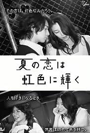 Natsu no koi wa nijiiro ni kagayaku Poster