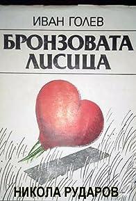 Primary photo for Bronzovata lisitza
