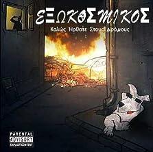 Exokosmikos: Koita n' allaxeis (2012 Video)
