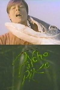 Watchers 2 movie Psycho Pike [2048x2048]