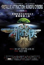 Metallic Attraction: Kungfu Cyborg Poster