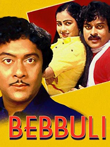 Bebbuli ((1980))
