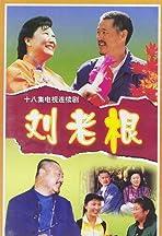 Liu lao gen
