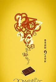 28 Suì Wèi Chéngnián Poster