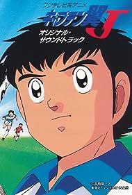 Kyaputen Tsubasa (1983)