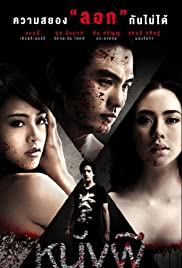 Watch Movie  The Cinderella (2011)