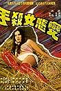 Bian tai nu sha shou (1977) Poster