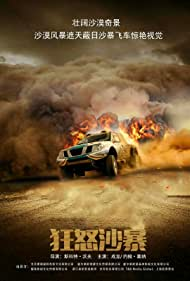 Project X-Traction (2022)