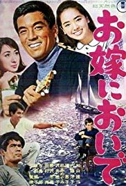 Download Oyome ni oide (1966) Movie
