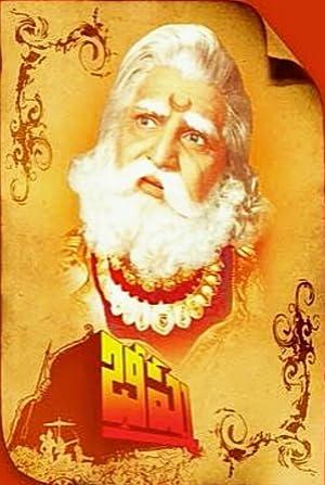 Taraka Rama Rao Nandamuri Bhishma Movie