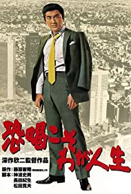 Kyôkatsu koso waga jinsei Poster - Movie Forum, Cast, Reviews
