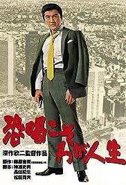 Kyôkatsu koso waga jinsei(1968) Poster - Movie Forum, Cast, Reviews