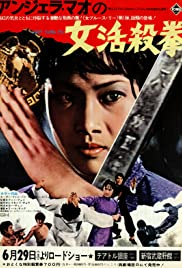 He qi dao (1972) Poster - Movie Forum, Cast, Reviews